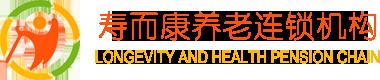 四川太阳城娱乐平台养老服务有限公司