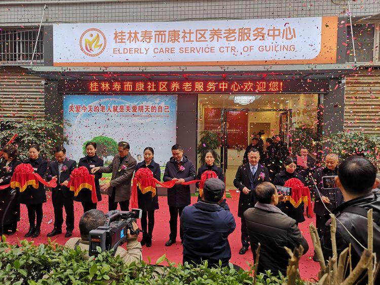 重庆潼南桂林太阳城娱乐平台社区养老服务中心隆重开业!